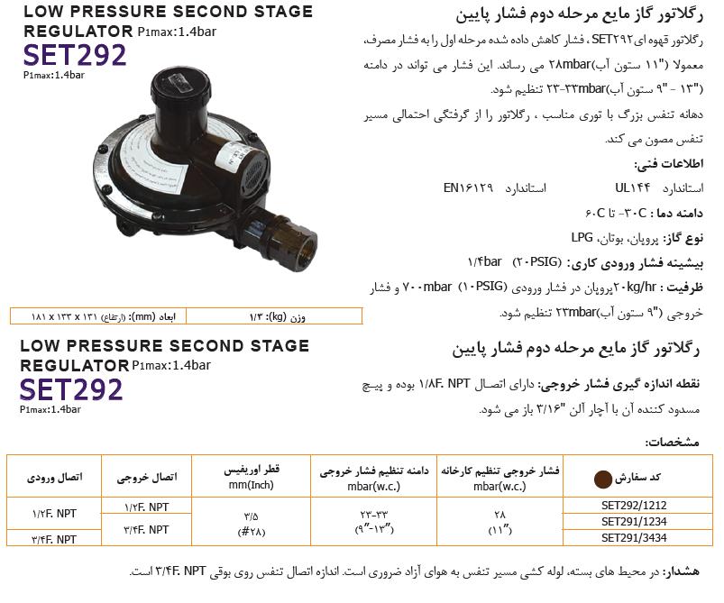 رگلاتور گاز مایع SET292